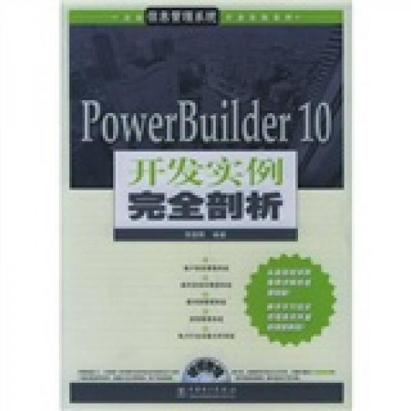PowerBuilder10开发实例完全剖析