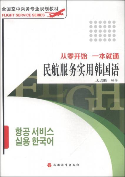 全国空中乘务专业规划教材·民航服务实用韩国语:从零开始 一本就通