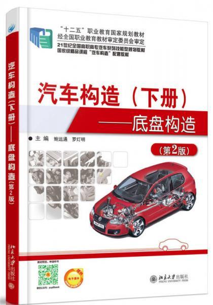 汽车构造:底盘构造(下册 第2版)