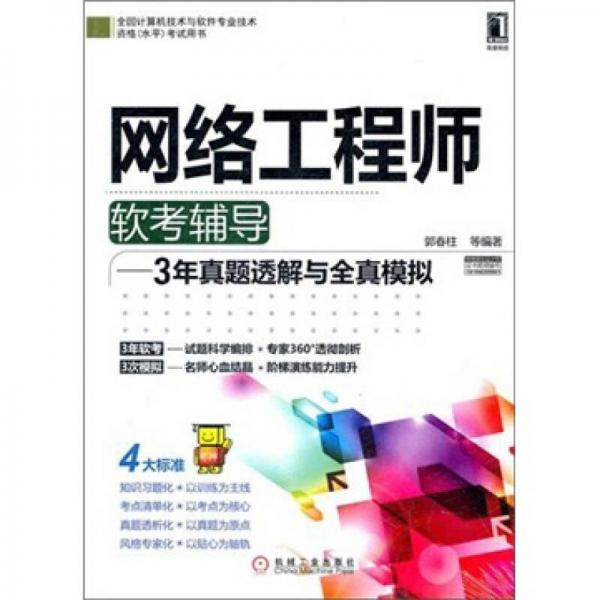 2012年网络工程师软考辅导:3年真题透解与全真模拟