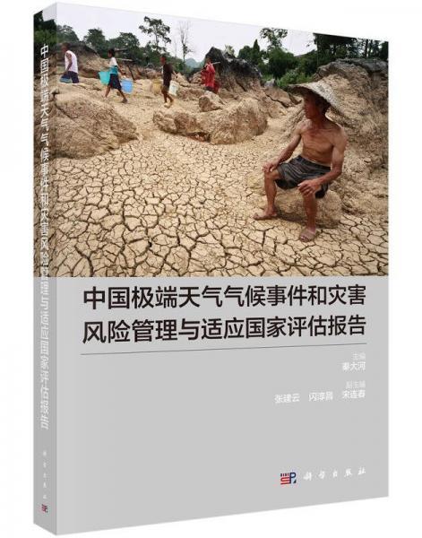 中国极端天气气候事件和灾害风险管理与适应国家评估报告