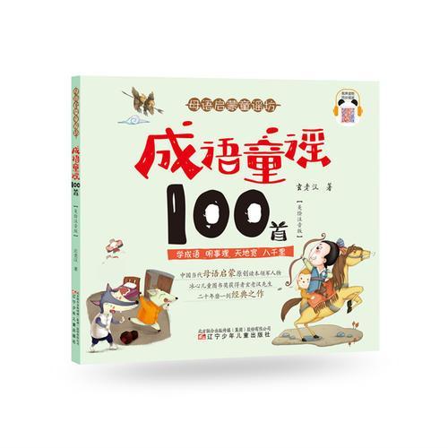 母语启蒙童谣坊——成语童谣100首