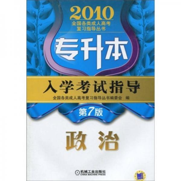 2010全国各类成人高考复习指导丛书·专升本入学考试指导:政治(第7版)