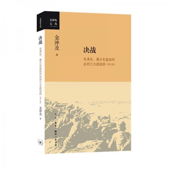 金冲及文丛·决战:毛泽东、蒋介石是如何应对三大战役的(增订版)