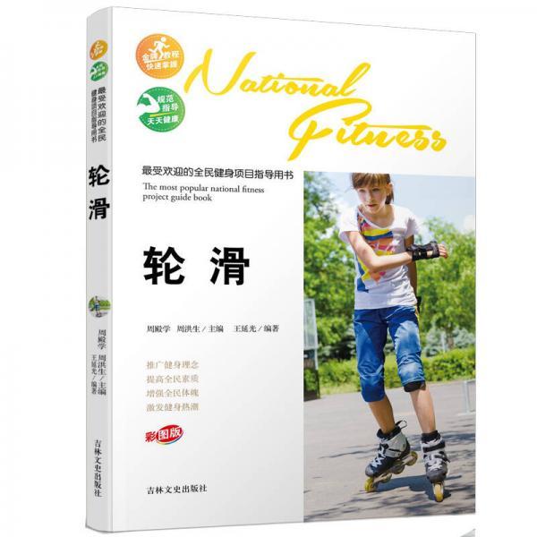 最受欢迎的全民健身项目指导用书:轮滑