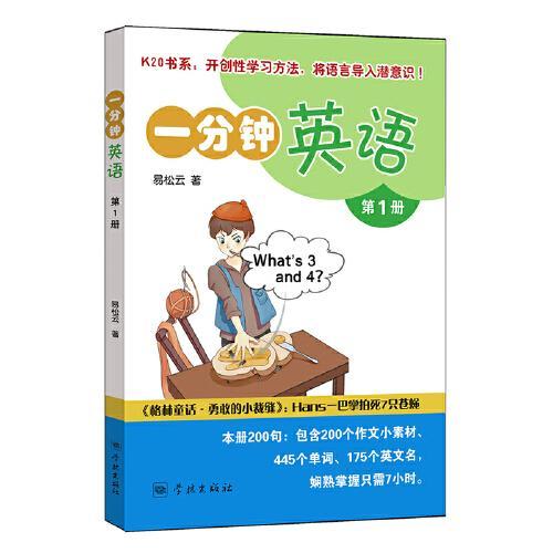 一分钟英语(第1册)