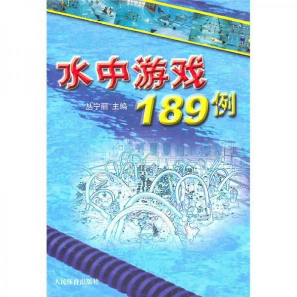 水中游戏189例