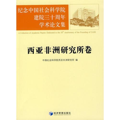 纪念中国社会科学院建院三十周年学术论文集:西亚非洲研究所卷