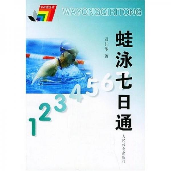 七日通丛书:蛙泳七日通