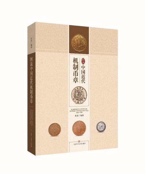 图说中国近代机制币章(精)