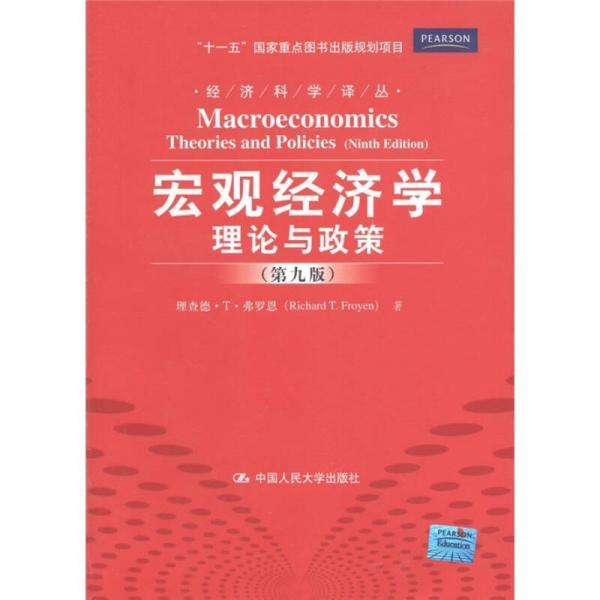宏观经济学:理论与政策(第9版)