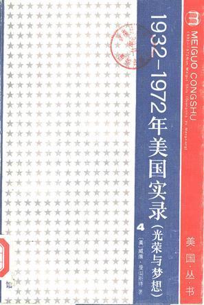 光荣与梦想:1932-1972美国社会实录(第四册)