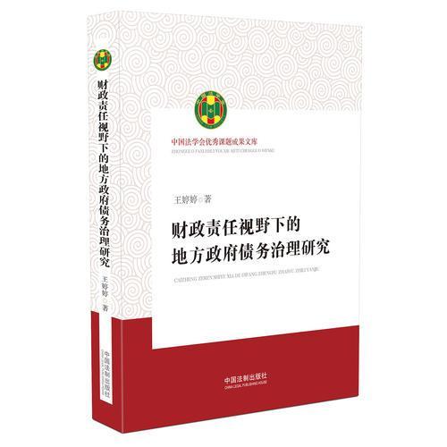财政责任视野下的地方政府债务治理研究(中国法学会优秀课题成果文库)