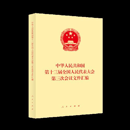 中华人民共和国第十三届全国人民代表大会第三次会议文件汇编