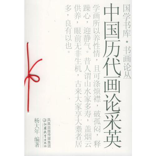 中国历代画论采英