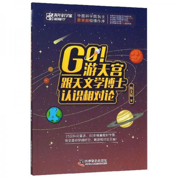 Go游天宫:跟天文学博士认识相对论/青年科学家趣谈科学