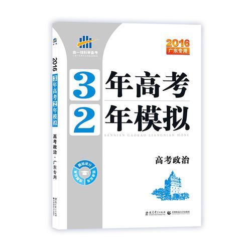 (2016)广东专用 3年高考2年模拟 高考政治