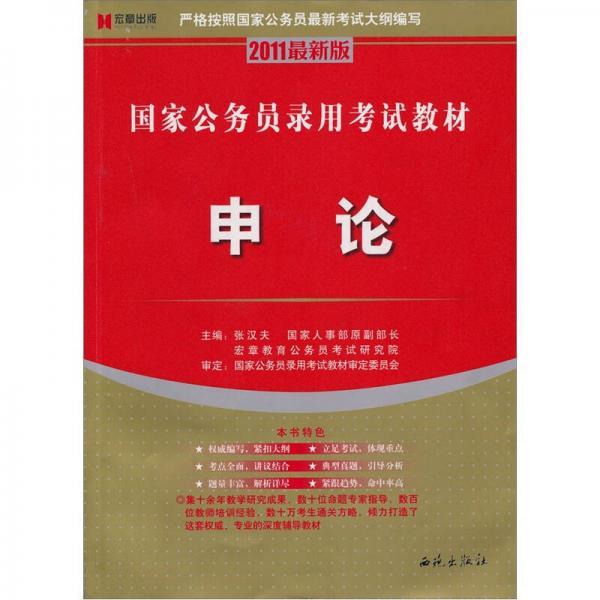 国家公务员录用考试教材:申论(2011最新版)