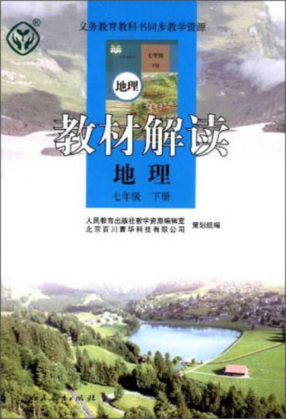 教材解读·地理(七年级下册)