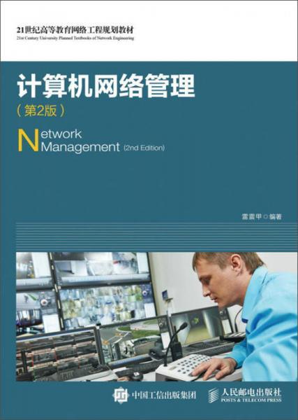 计算机网络管理(第2版)