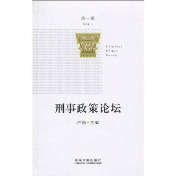 刑事政策论坛(第1期)