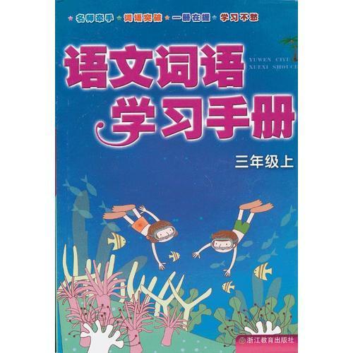 语文词语学习手册 三年级上