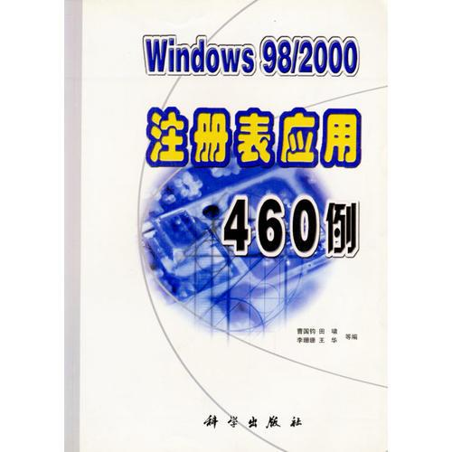 Widows 98/2000注册表应用460例