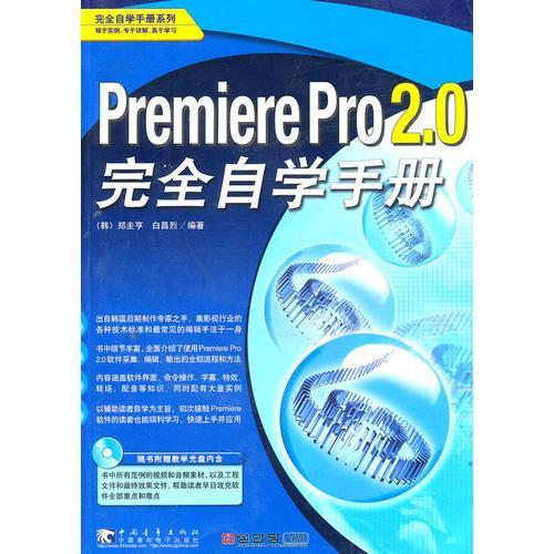 完全自学手册系列 Premiere Pro2.0完全自学手册