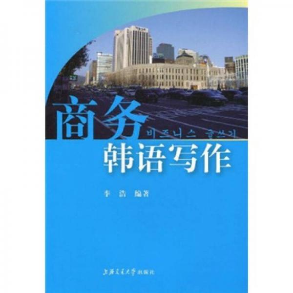 商务韩语写作