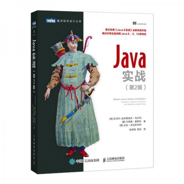 Java实战第2版