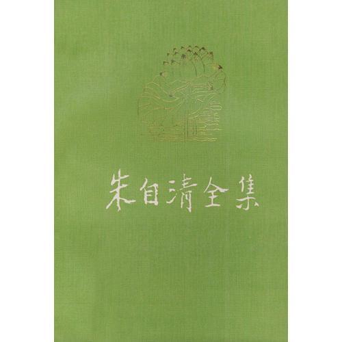 朱自清全集 第八卷
