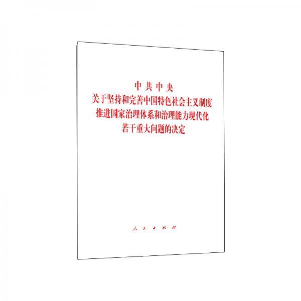 中共中央关于坚持和完善中国特色社会主义制度、推进国家治理体系和治理能力现代化若干重大问题的决定