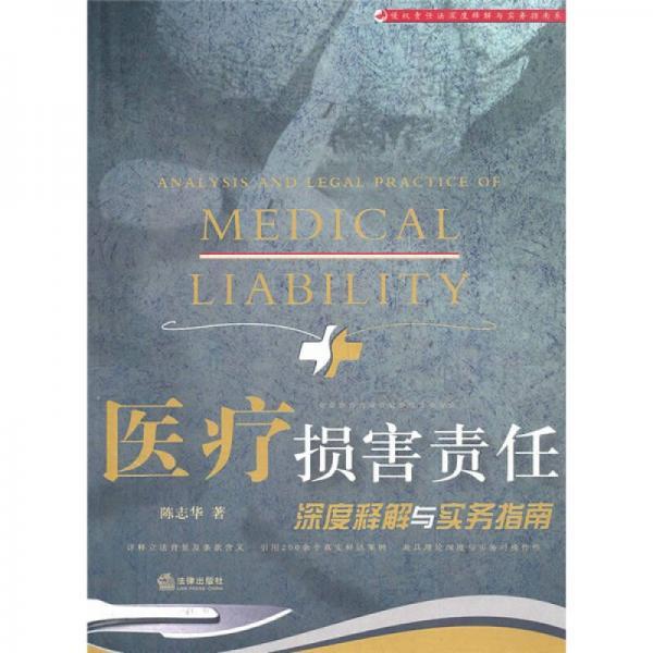医疗损害责任深度释解与实务指南