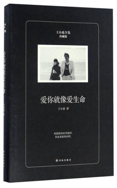 爱你就像爱生命(珍藏版)/王小波全集