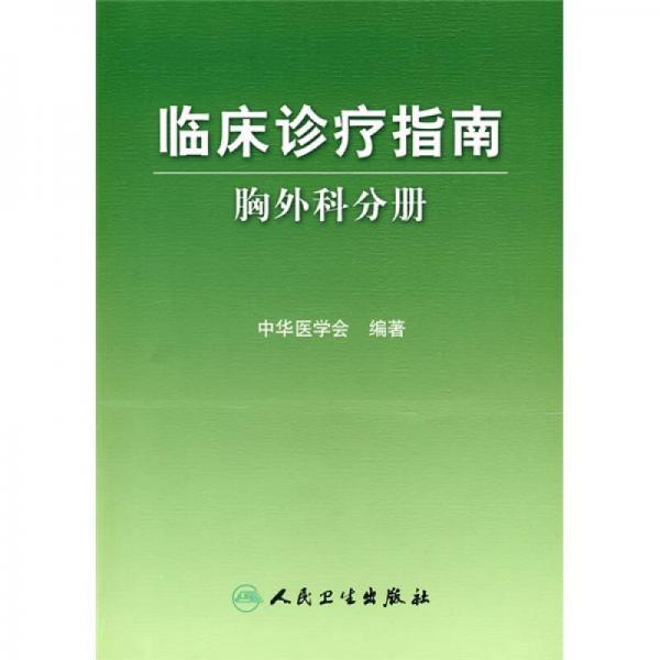 临床诊疗指南·胸外科学分册