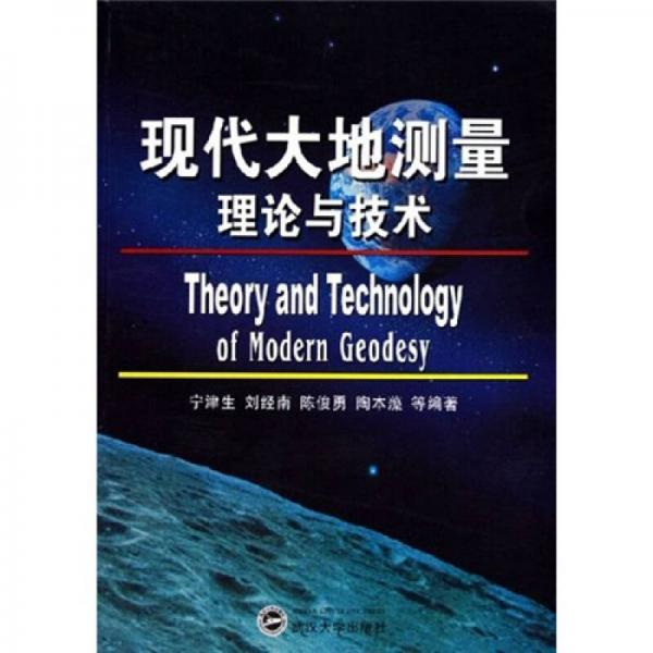 现代大地测量理论与技术