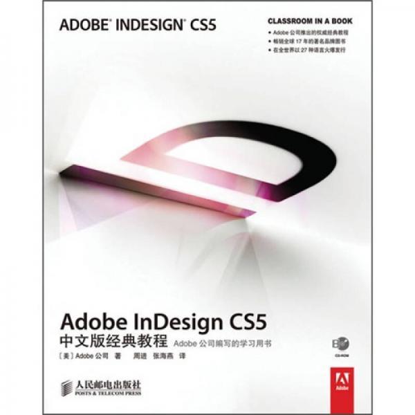 Adobe InDesign CS5中文版经典教程