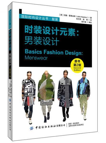 时装设计元素:男装设计(原书第2版)