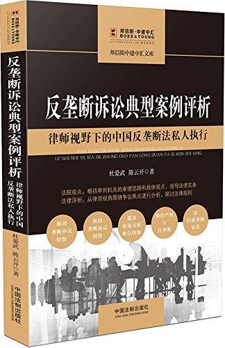 反垄断诉讼典型案例评析:律师视野下的中国反垄断法私人执行