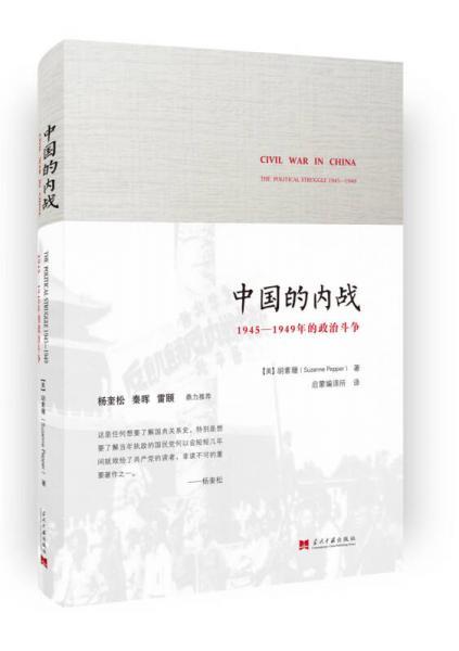 中国的内战