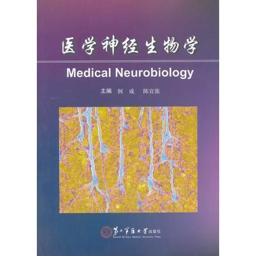 医学神经生物学