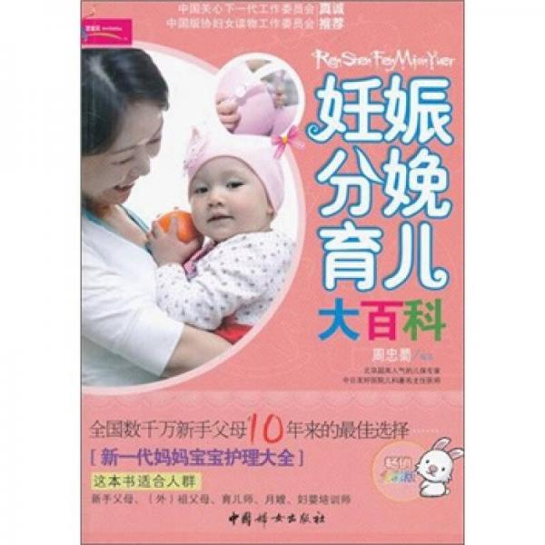 芝宝贝书系123:妊娠分娩育儿大百科(畅销全彩版)