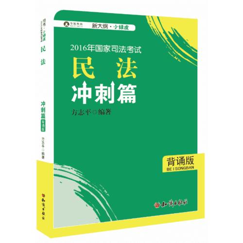 2016年华旭国家司法考试小绿皮 民法冲刺篇(背诵版)方志平