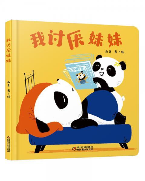 乐悠悠亲子图画书系列:我讨厌妹妹0-4岁