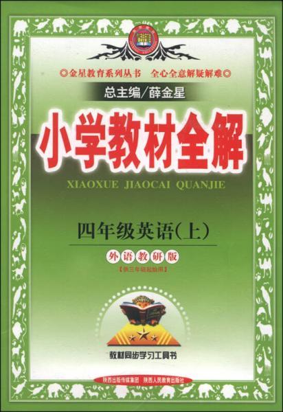 小学教材全解·四年级英语上(外语教研版,三起点,2014秋)