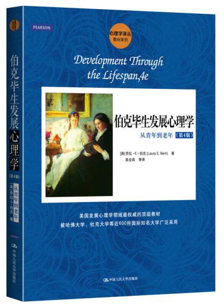 伯克毕生发展心理学:从青年到老年(第4版)