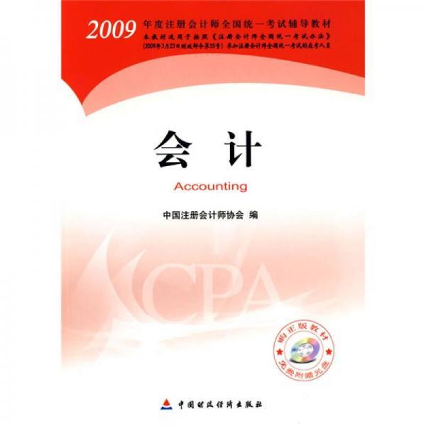 2009年度注册会计师考试教材:会计(新考生用书)