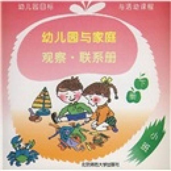 幼儿园家庭观察联系册(小班)(下册)
