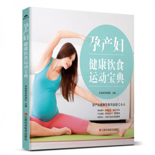 孕产妇健康饮食运动宝典