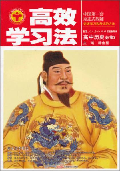 金星教育·高效学习法:高中历史(必修3)(人教版)(2013年3月印刷)